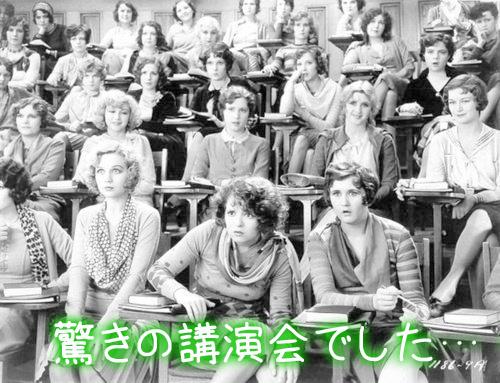 ニキビ痕の権威の先生の驚きの講演会.jpg