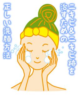 ニキビ跡洗顔.jpg
